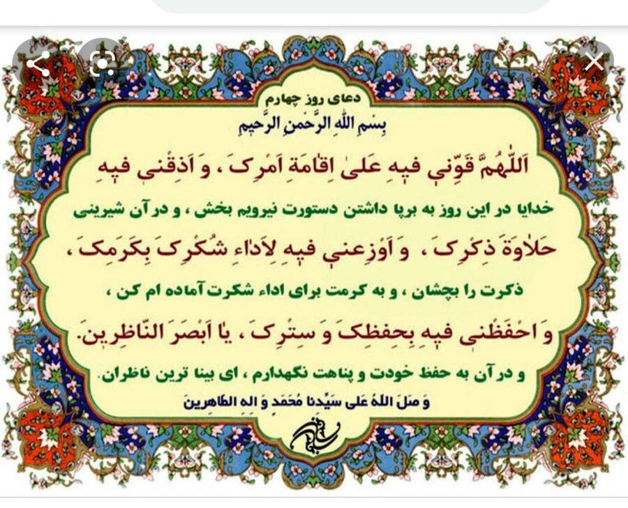 دعای روز چهارم ماهمبارک رمضان