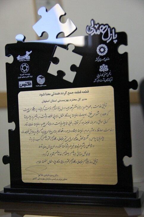 کسب رتبه برتر اداره کل بهزیستی استان اصفهان در طرح پازل همدلی
