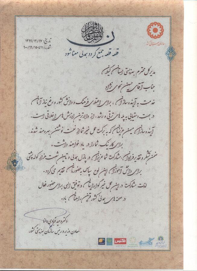 تقدیر معاون وزیر و رئیس سازمان بهزیستی کشور از  دکتر حسین نحوی نژاد