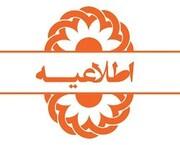 اعلام زمان بندی مصاحبه تخصصی پذیرفته شدگان بهزیستی استان در هشتمین آزمون استخدامی