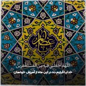 ببینیم| دعای روز پنجم ماه مبارک رمضان