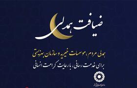 """فیلم/ پویش """"ضیافت همدلی"""" در سازمان بهزیستی استان کردستان"""