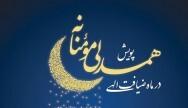 ضیافت همدلی ویژه ماه رمضان