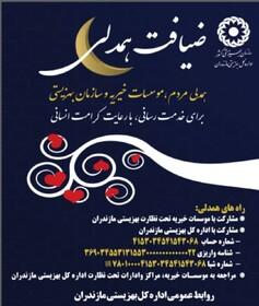 راه های مشارکت در پویش ضیافت همدلی (استان مازندران)