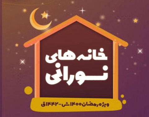 برگزاری آنلاین مسابقه فرهنگی خانههای نورانی در ماه مبارک رمضان