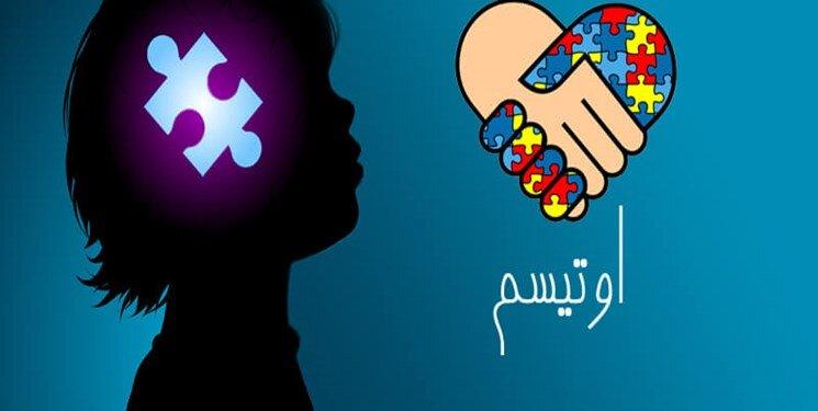 در رسانه | فارس │ فرشتگانی که نیاز به حمایت دارند/ جامعه باید «اوتیسم» را درک کند