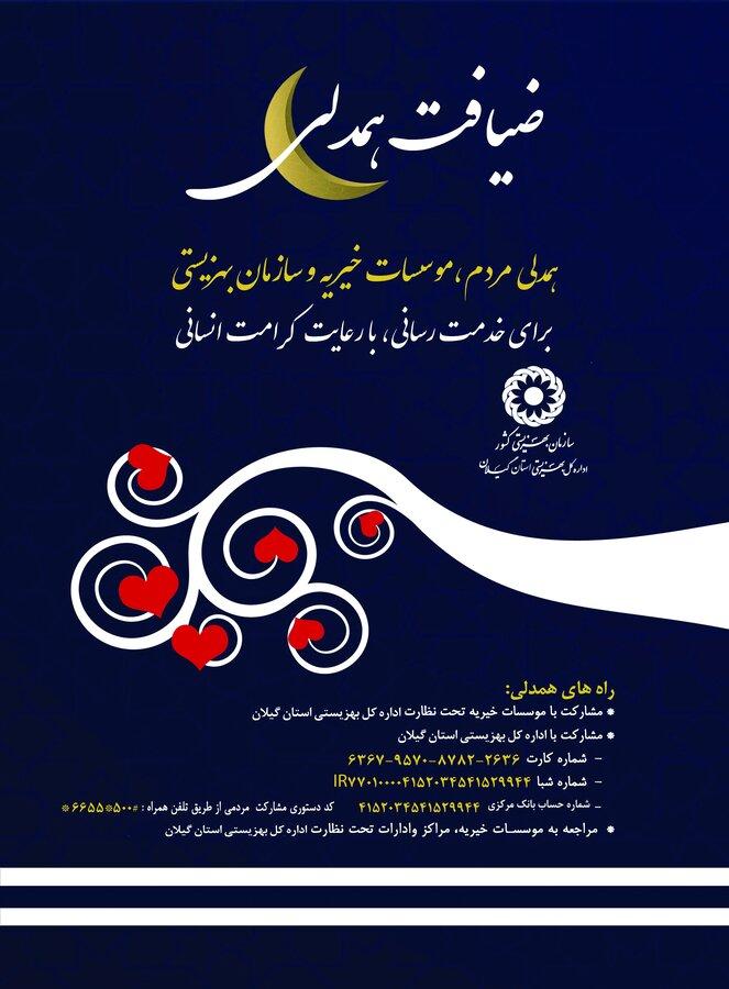 راه های مشارکت در پویش ضیافت همدلی (استان گیلان)