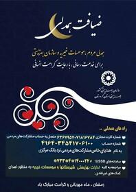 راه های مشارکت در پویش همدلی(استان کردستان)