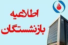 اطلاعیّه | فراخوان ثبت وضعیت ایثارگری همکاران بازنشسته