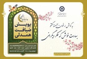 راه های مشارکت در پویش ضیافت همدلی (استان زنجان)