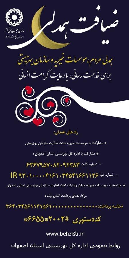 راه های مشارکت در پویش ضیافت همدلی استان اصفهان