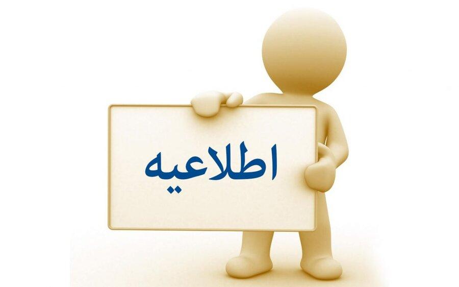 اطلاعیّه | فراخوان اقدام به ثبت اطلاعات بازنشستگان کشوری و تأمین اجتماعی در پورتال سازمان بهزیستی کشور