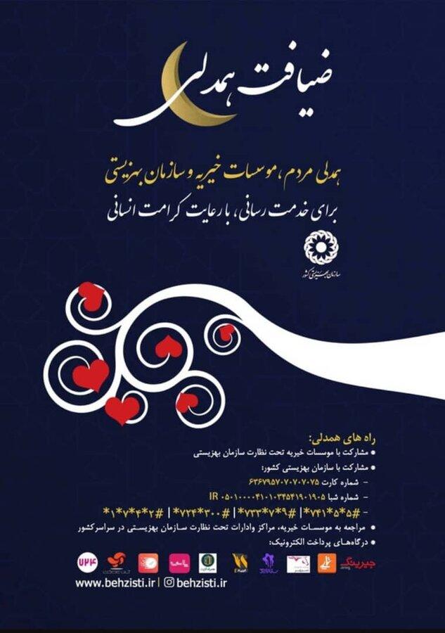 تهرانیها در ضیافت همدلی رمضان یاری رسان مددجویان بهزیستی میشوند