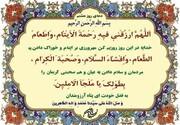 دعای روز هشتم ماهمبارک رمضان