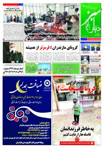 در رسانه │ اجرای طرح پویش ضیافت همدلی رمضان در مازندران