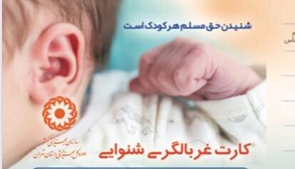 پاکدشت  غربالگری شنوایی بیش از دو هزار نوزاد