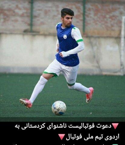 دعوت فوتبالیست ناشنوای کردستانی به اردوی تیم ملی فوتبال