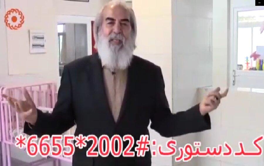 فیلم  پیشکسوت عرصه هنر بازیگری اصفهان، همراه پویش ضیافت همدلی