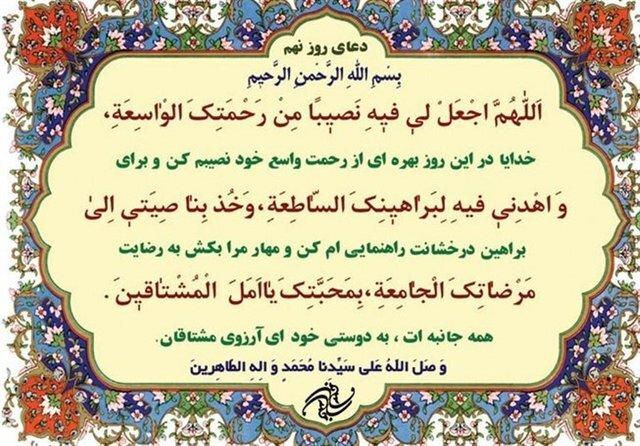 دعای روز نهمماه رمضان