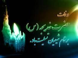 سالروز وفات حضرت خدیجه کبری سلام الله علیها تسلیت باد