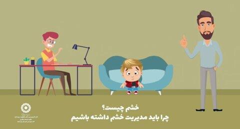 موشن گرافیک | آگاهی درمورد خشم و مدیریت خشم
