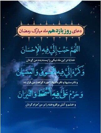 ببینیم/ دعای روز یازدهم ماه مبارک رمضان