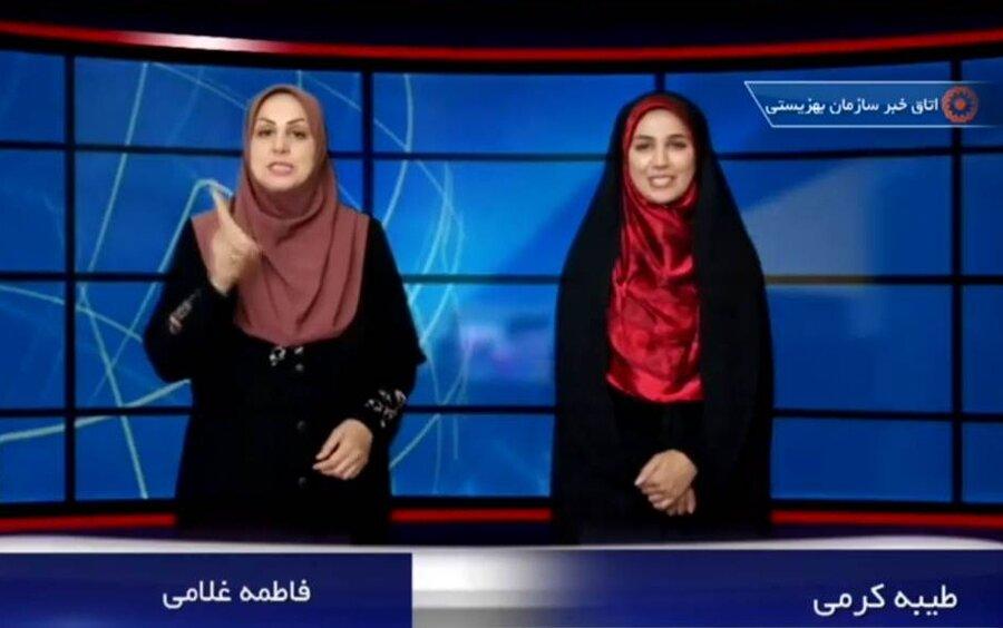 ببینیم| اتاق خبر سازمان بهزیستی هفته سوم فروردین ماه ۱۴۰۰