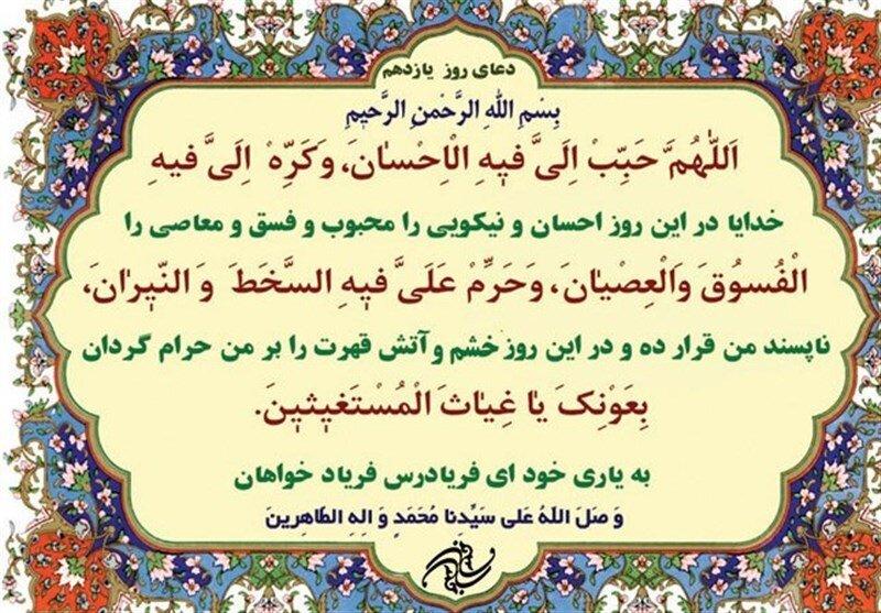 دعای روز یازدهم
