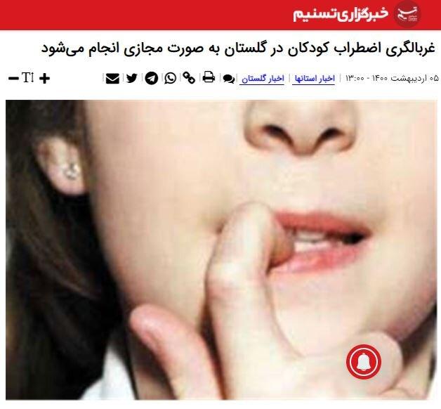 در رسانه   غربالگری اضطراب کودکان در گلستان به صورت مجازی انجام میشود