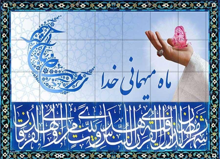 دعای روز سیزدهم از ماه مبارک رمضان