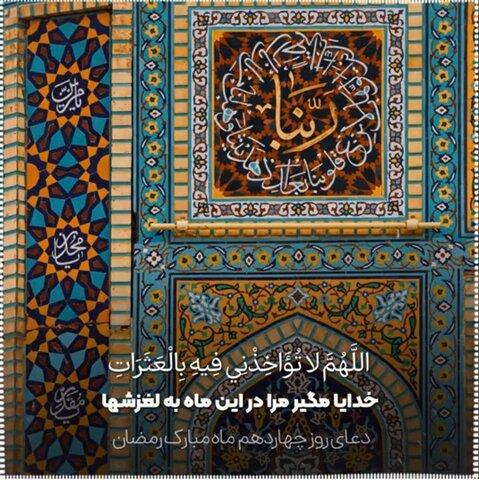 ببینیم| دعای روز سیزدهم ماه مبارک رمضان