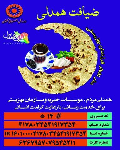راه های مشارکت در پویش ضیافت همدلی (استان گلستان)