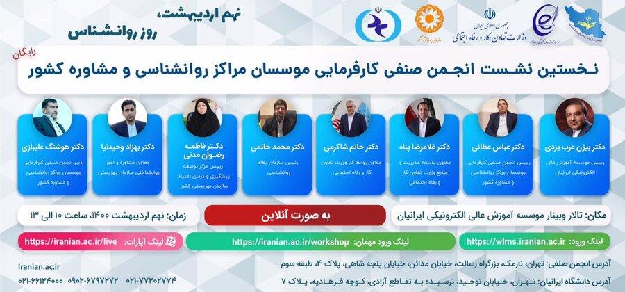 برگزاری نشست آنلاین انجمن صنفی کارفرمایی موسسان مراکز روانشناسی و مشاوره کشور در روز روانشناس