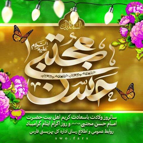 میلاد امام حسن مجتبی (ع) گرامی باد