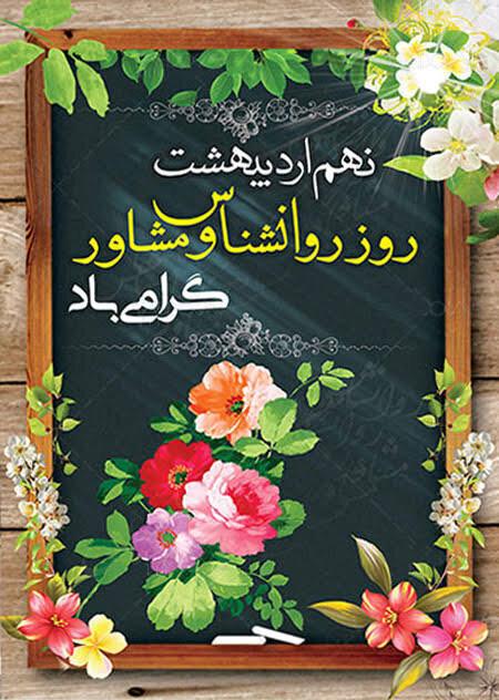 پیام تبریک مدیرکل بهزیستی استان البرز به مناسبت فرارسیدن روز روانشناس و مشاور