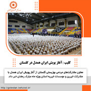 کلیپ   آغاز پویش ایران همدل در گلستان