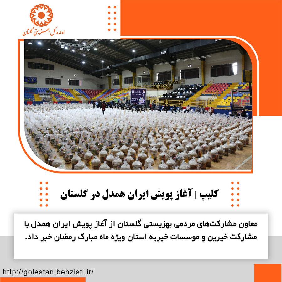 کلیپ | آغاز پویش ایران همدل در گلستان