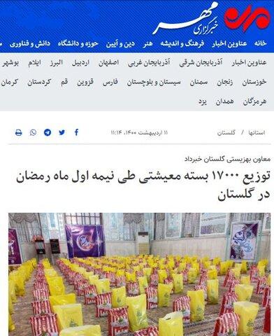 در رسانه | توزیع ۱۷۰۰۰ بسته معیشتی طی نیمه اول ماه رمضان در گلستان