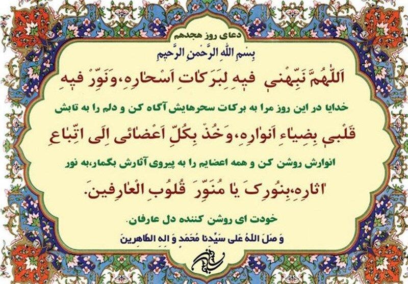دعای روز هجدهمماه  مبارک رمضان