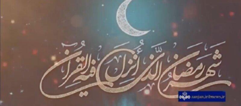 با هم ببینیم   گزارش تصویری شبکه اشراق از اجرای پویش ضیافت همدلی در زنجان