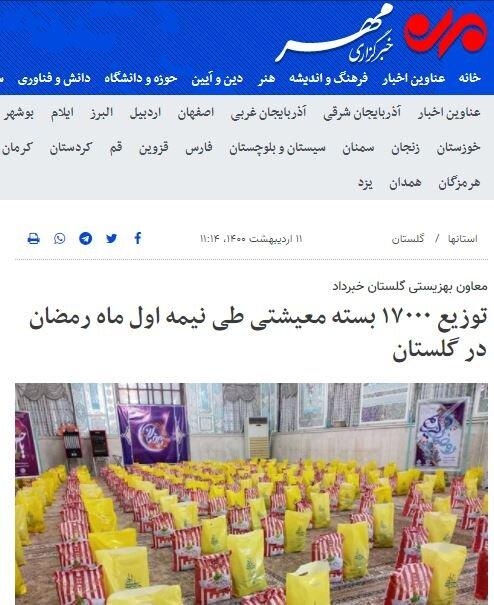 در رسانه   توزیع ۱۷۰۰۰ بسته معیشتی طی نیمه اول ماه رمضان در گلستان
