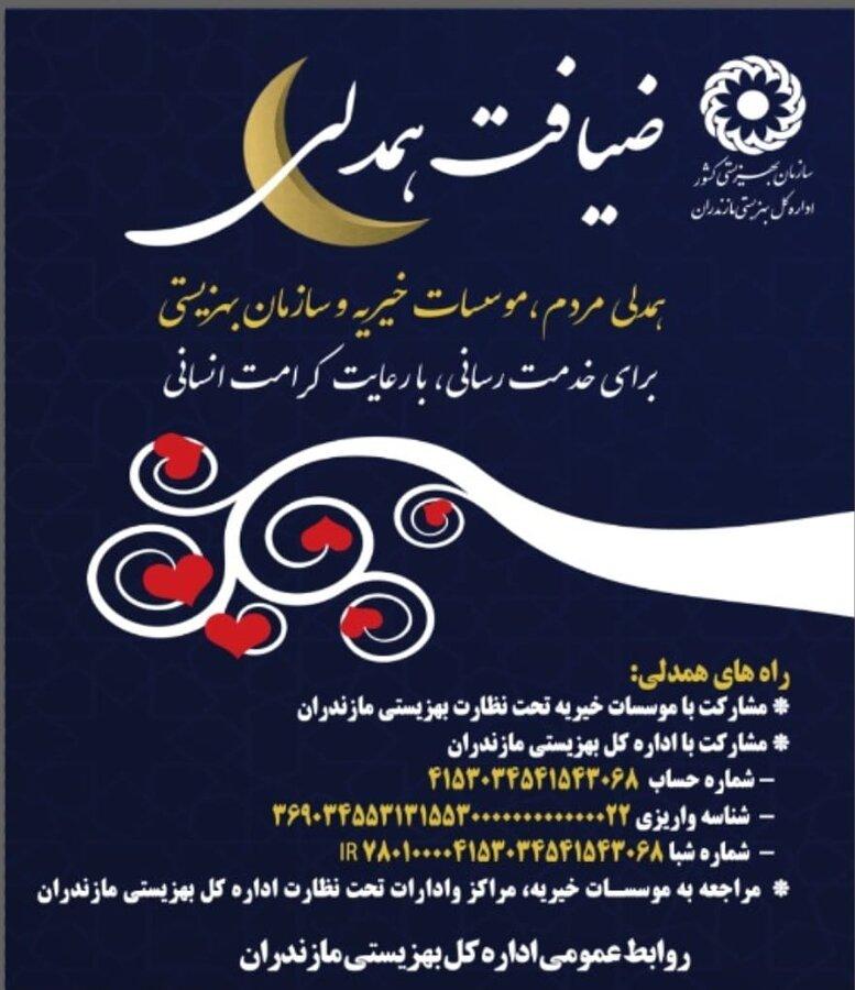 مشارکت 47 میلیارد ریالی مردم مازندران در پویش ضیافت همدلی