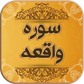 مسابقه حفظ سوره واقعه ویژه کارکنان بهزیستی ایلام برگزار میشود