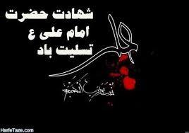 پیام تسلیت مدیر کل بهزیستی استان