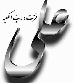 شهادت مولای متقیان حضرت علی (ع)تسلیت باد