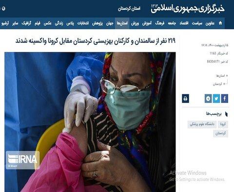 ۲۱۹ نفر از سالمندان و کارکنان بهزیستی کردستان مقابل کرونا واکسینه شدند