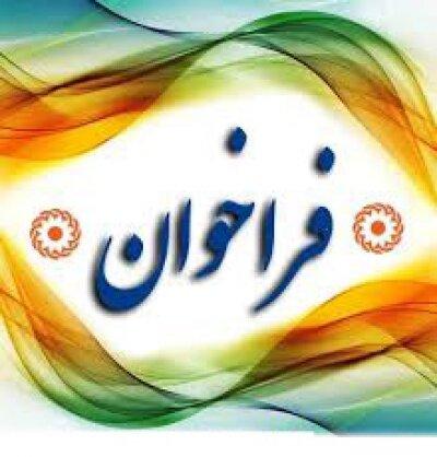 فراخوان جهت تاسیس مرکز مشاوره در شهرستان طارم