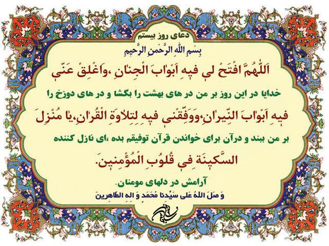دعای روز بیستم ماهمبارک رمضان