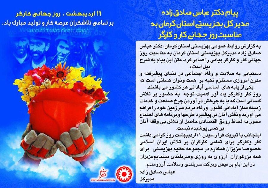 پیام دکتر عباس صادق زاده مدیرکل بهزیستی استان کرمان به مناسبت روز جهانی کار و کارگر