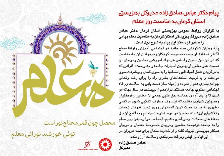 پیام دکتر عباس صادق زاده مدیرکل بهزیستی استان کرمان به مناسبت روز معلم